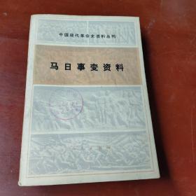 马日事变资料(中国现代革命史资料丛刊)