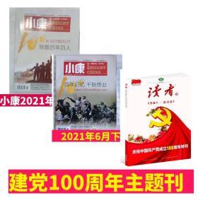 【3本100周年主题刊】读者100周年专刊 小康杂志6月上下3本打包