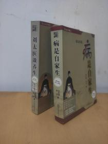 病是自家生  刘太医谈养生(2本合售)
