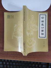 中国气功围谱 余功保 人民体育出版社