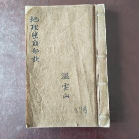 地理峦头秘诀 手抄本堪舆风水学九星正变图全书118页 出售影印本