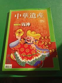 中华遗产2009.1
