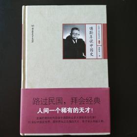 傅斯年说中国史