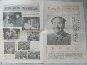 1977年1月1日 黄石日报
