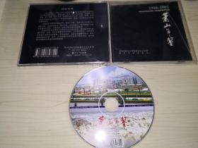 萧山年鉴1986-2002多媒体电子光盘
