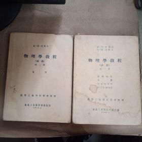 物理学教程 (讲义)【第二、三册】