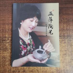 陈亚萍紫砂珍藏【亚萍陶艺】