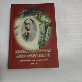 纪念陈独秀先生逝世60周年论文集