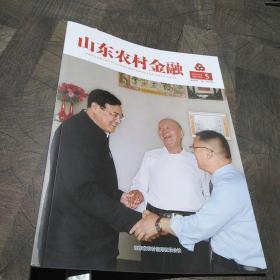 山东农村金融2021.5