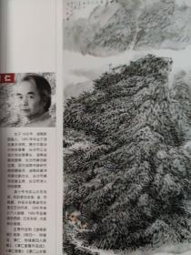 画页(散页印刷品)--国画书法---青山常在水长流【谭仁】、烟岚泊舟图【张廷禄】1070