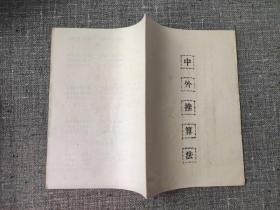 中外推算法(民间流传书)(八九十年代铅印本)【周易类】