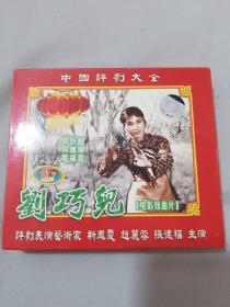 VCD 中国评剧大全 刘巧儿(2盘)