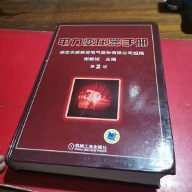 电力变压器手册(第2版)