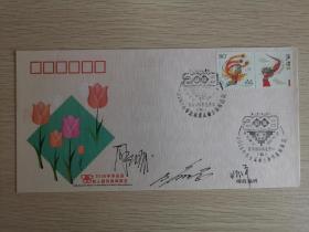 2008全国新人新作集邮展览纪念封,著名画家,邮票设计家阎炳武,胡振源,任怀平签名封