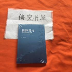 临海观涛-2015国际时事解读