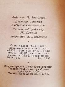不妄不欺斋之一千四百七十一:诗人穆木天1951年毛笔签名藏书白俄罗斯诗人、作家和思想家雅库布·科拉斯俄文原版精装诗集