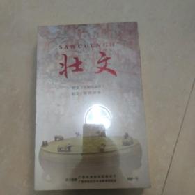壮文【壮文(文献纪录片);壮文(知识读本)】【1本书+1张DVD】