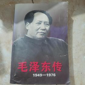 毛泽东传  1949-1976