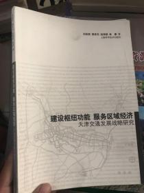 建设枢纽曲功能 服务区域经济:天津交通发展战略研究