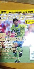 【日文原版】日本原版足球杂志(1995年5月3号刊,含日本国家队对巴西国家队友谊赛,96欧洲杯预选赛法国国家队、苏格兰国家队、德国国家队,日欧联赛等专题)