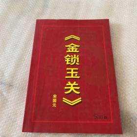 金锁玉关   2010版 宋国元