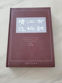 靖江市政协志:1956-2007