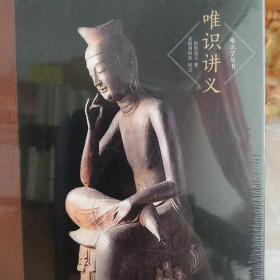 唯识讲义-唯识学丛书(第六辑)-本书未收于《欧阳竟无内外学》,大陆首次整理出版