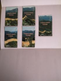 中国电信中国通用电话磁卡首发纪念五张全套(末开封)