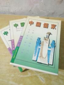 中国儒家、农家、道家(三册合售)