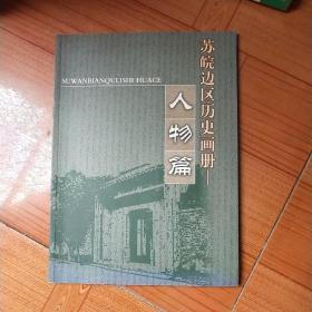 苏皖边区历史画册人物篇