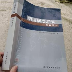 测绘标准汇编:综合卷(中)