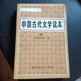 中国古代文学读本 二