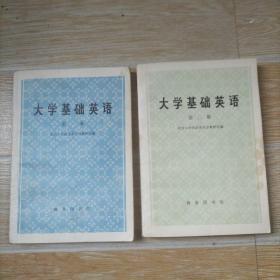 大学基础英语 第一 二册