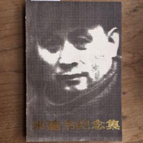 米建书纪念集