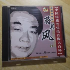 【中国民族管弦乐音像大百科】著名演奏家:蒋巽风CD
