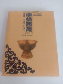 素描西藏 地狱·生活·文化
