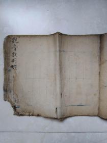 山东民间宝卷文献,清代蓝格稿本《观音救劫经》一册全!字写的非常好!