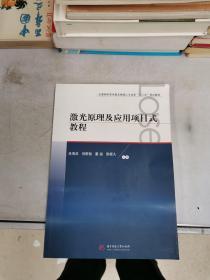 激光原理及应用项目式教程【满30包邮】