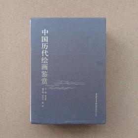 中国历代绘画鉴赏