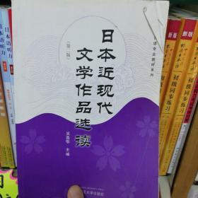 日本近现代文学作品选读(第二版)