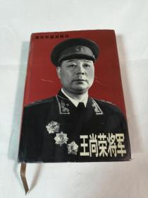 王尚荣将军