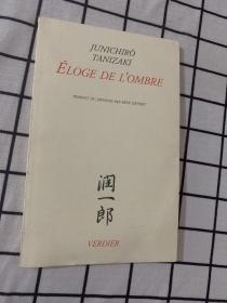 Eloge de l'ombre(润一郎)