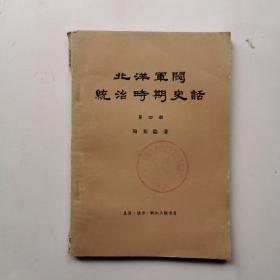北洋军阀统治时期史话(第四册)