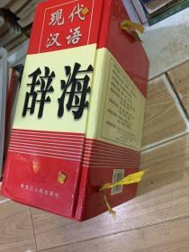 现代汉语辞海  1-4 册