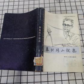 秦兆阳小说选