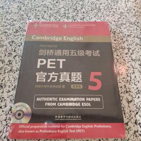 剑桥通用五级考试PET官方真题(5)