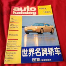 世界名牌轿车图鉴(豪华珍藏本)1993/1994