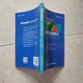 桡骨远端骨折 临床病例手册