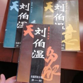 【3本合售】刘伯温:长篇历史小说(3部)天象,天命,天意