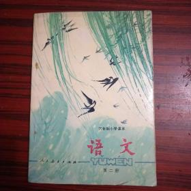 六年制小学课本语文第二册(1984年1版1印)